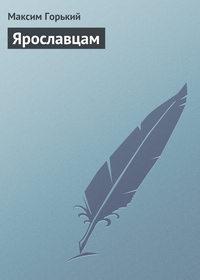 - Ярославцам