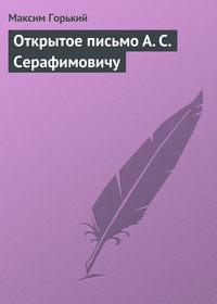 Горький, Максим  - Открытое письмо А.С.Серафимовичу