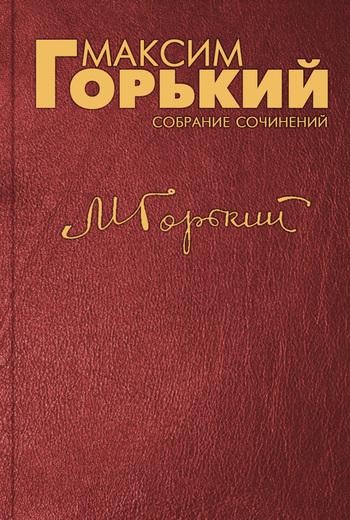 Скачать книгу Максим Горький О языке