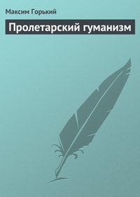 - Пролетарский гуманизм