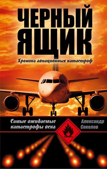 Скачать книгу Александр Иванович Соколов Черный ящик