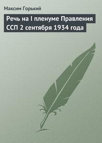 Горький, Максим  - Речь на I пленуме Правления ССП 2 сентября 1934 года
