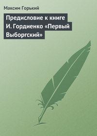 - Предисловие к книге И.Гордиенко «Первый Выборгский»