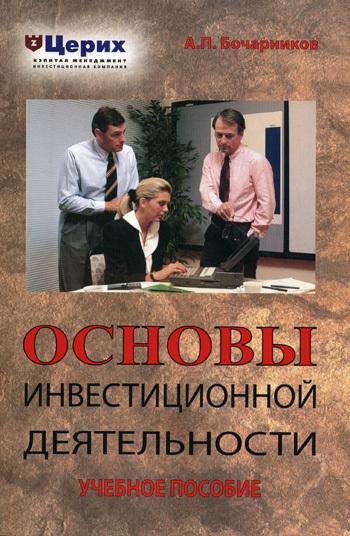 Основы инвестиционной деятельности. Учебное пособие