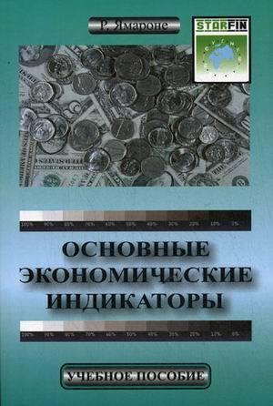 Скачать книгу Ричард Ямароне Основные экономические индикаторы. Учебное пособие