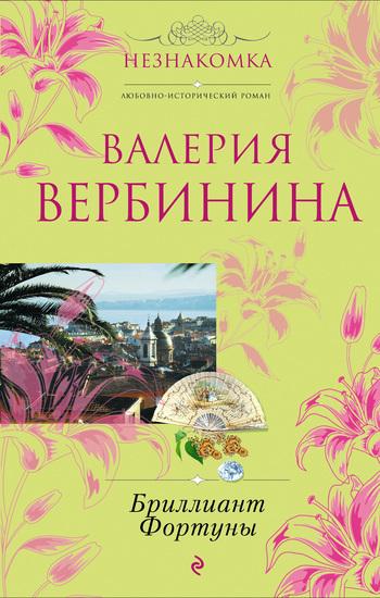Скачать книгу Бриллиант Фортуны  автор Валерия Вербинина
