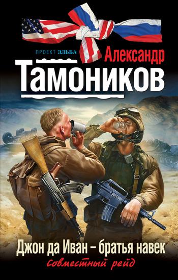 Александр Тамоников Джон да Иван – братья навек