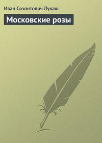- Московские розы