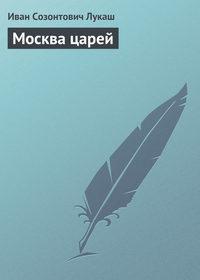 - Москва царей