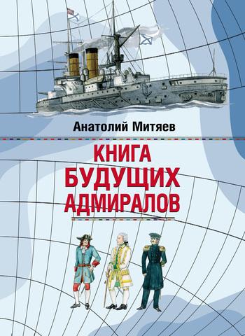 Скачать книгу Анатолий Митяев Книга будущих адмиралов