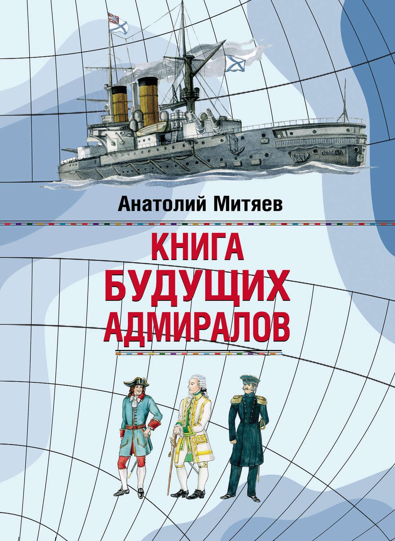 Книга будущих адмиралов скачать pdf