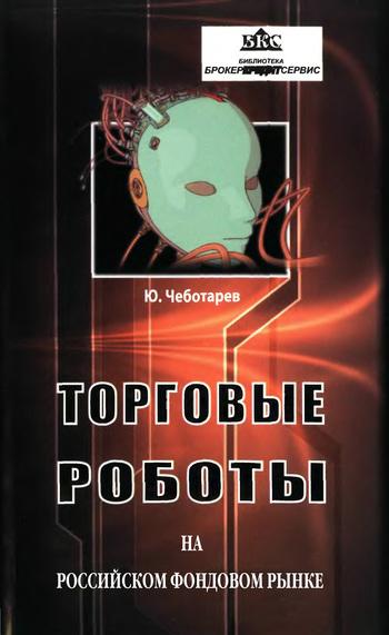 Скачать книгу Ю. А. Чеботарев Торговые роботы на российском фондовом рынке