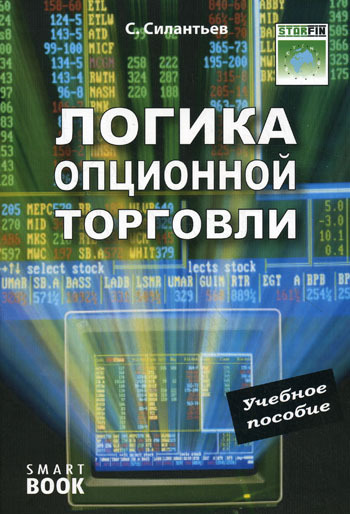 Скачать книгу С. А. Силантьев Логика опционной торговли. Учебное пособие
