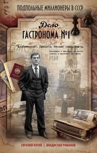 Латий, Евгений  - Дело гастронома № 1