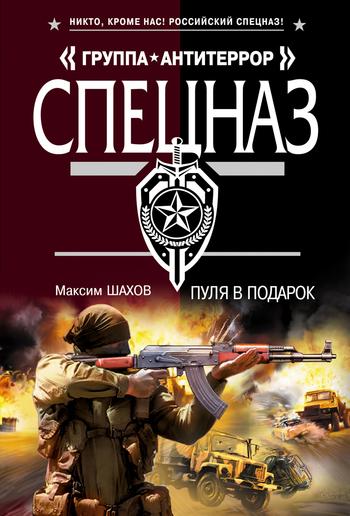 Скачать книгу Максим Шахов Пуля в подарок