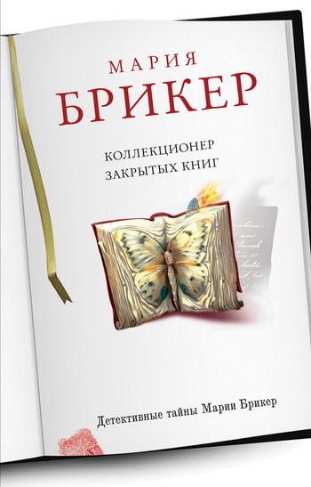 Скачать книгу Мария Брикер Коллекционер закрытых книг