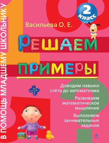 Скачать книгу Ольга Евгеньевна Васильева Решаем примеры. 2 класс