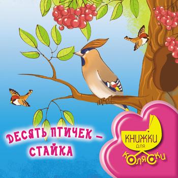 Скачать книгу Ирина Токмакова Десять птичек – стайка