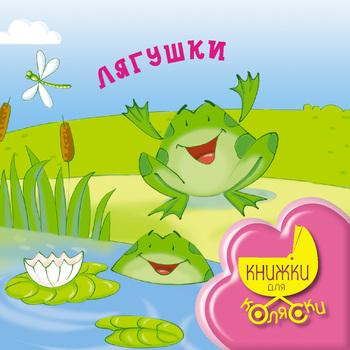 Скачать книгу Ирина Токмакова Лягушки