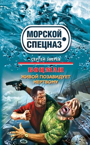 Сергей Зверев Живой позавидует мертвому