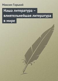 - Наша литература – влиятельнейшая литература в мире