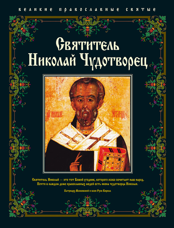 Отсутствует Святитель Николай Чудотворец книга святитель николай чудотворец евгений князев е князева андрей евстигнеев