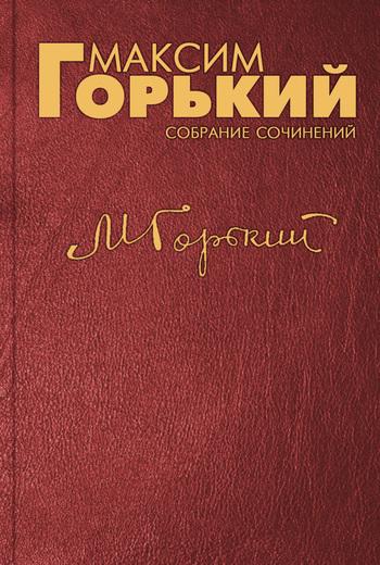 Скачать книгу Максим Горький Предисловие к «Книге для чтения по истории литературы для красноармейцев и краснофлотцев»