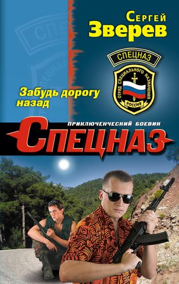 Скачать книгу Сергей Зверев Забудь дорогу назад