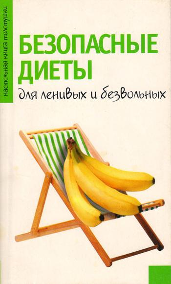 бесплатно Безопасные диеты для ленивых и безвольных Скачать Светлана Волошина