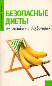 Волошина, Светлана  - Безопасные диеты для ленивых и безвольных