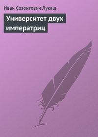 Лукаш, Иван  - Университет двух императриц
