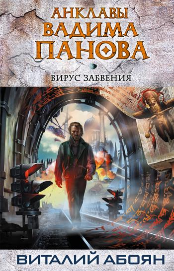 Скачать книгу Виталий Абоян Вирус забвения