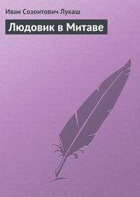 Лукаш, Иван  - Людовик в Митаве
