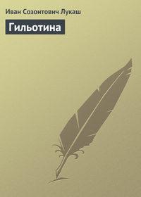 Лукаш, Иван  - Гильотина