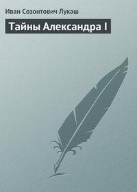 Лукаш, Иван  - Тайны Александра I