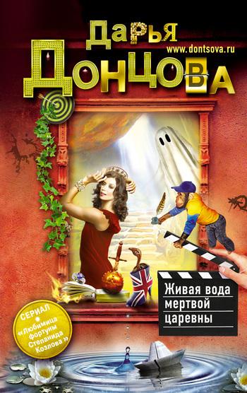 Обложка книги Живая вода мертвой царевны, автор Донцова, Дарья