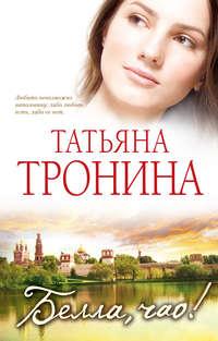 Тронина, Татьяна  - Белла, чао!
