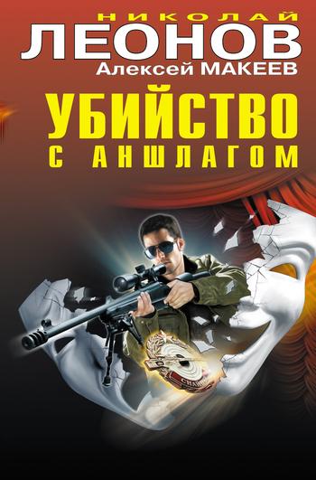 Скачать книгу Алексей Макеев Убийство с аншлагом