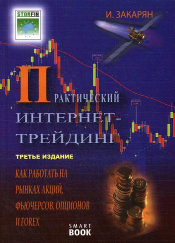 Скачать книгу Иван Закарян Практический интернет-трейдинг. Как работать на рынках акций, фьючерсов, опционов и Forex