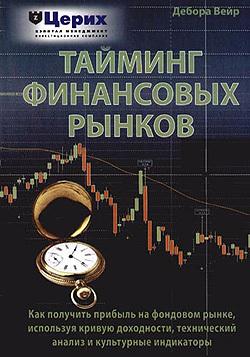 Скачать книгу Дебора Вейр Тайминг финансовых рынков