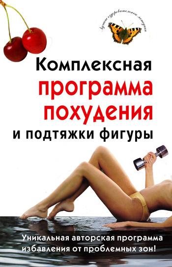 Скачать книгу Ирина Чиркова Комплексная программа похудения и подтяжки фигуры
