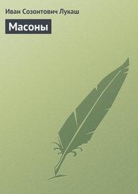 Лукаш, Иван  - Масоны