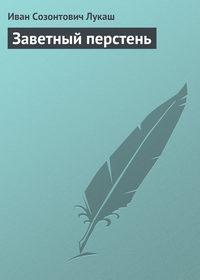 Лукаш, Иван  - Заветный перстень
