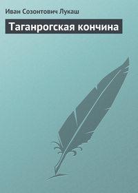 - Таганрогская кончина