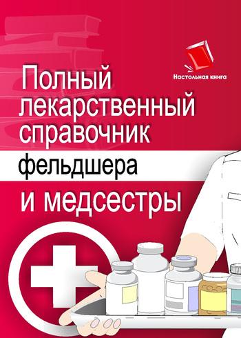 Скачать Полный лекарственный справочник фельдшера и медсестры быстро