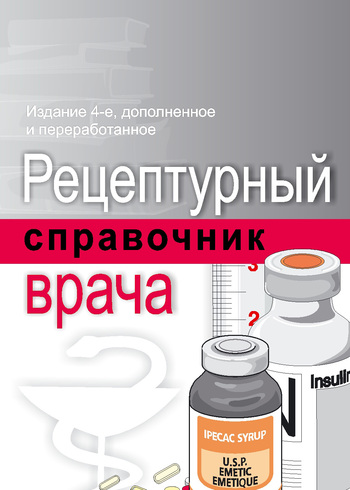 Скачать книгу Алла Николаевна Инькова Рецептурный справочник врача