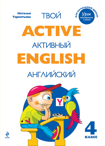 Н. М. Терентьева Active English. Твой активный английский. Тренировочные и обучающие упражнения для 4 класса корвет обучающие игры и упражнения логический экран