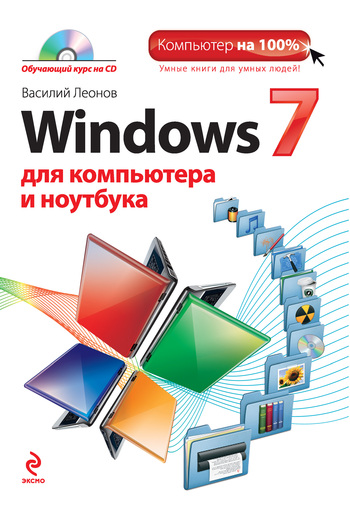 Василий Леонов Windows 7 для компьютера и ноутбука ISBN: 978-5-699-52699-4 ноутбук и windows 7