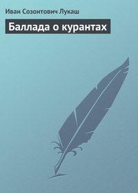 Лукаш, Иван  - Баллада о курантах
