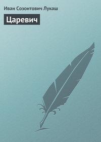Лукаш, Иван  - Царевич